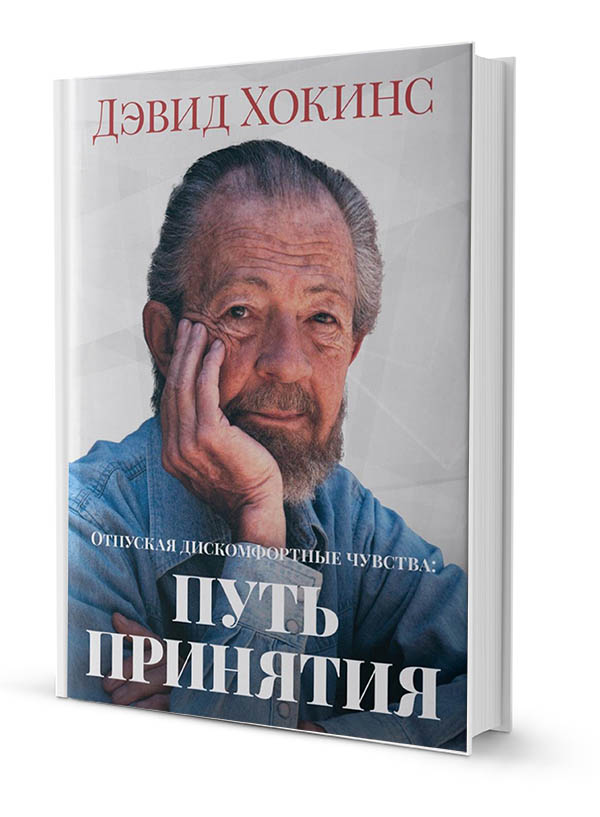 "Перевод книги Дэвида Р Хокинза ""Letting Go: The Pathway of Surrender"""